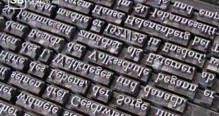 Klassischer Satz mit alten Metallbuchstaben zum Thema Satzanfänge beim Schreiben finden